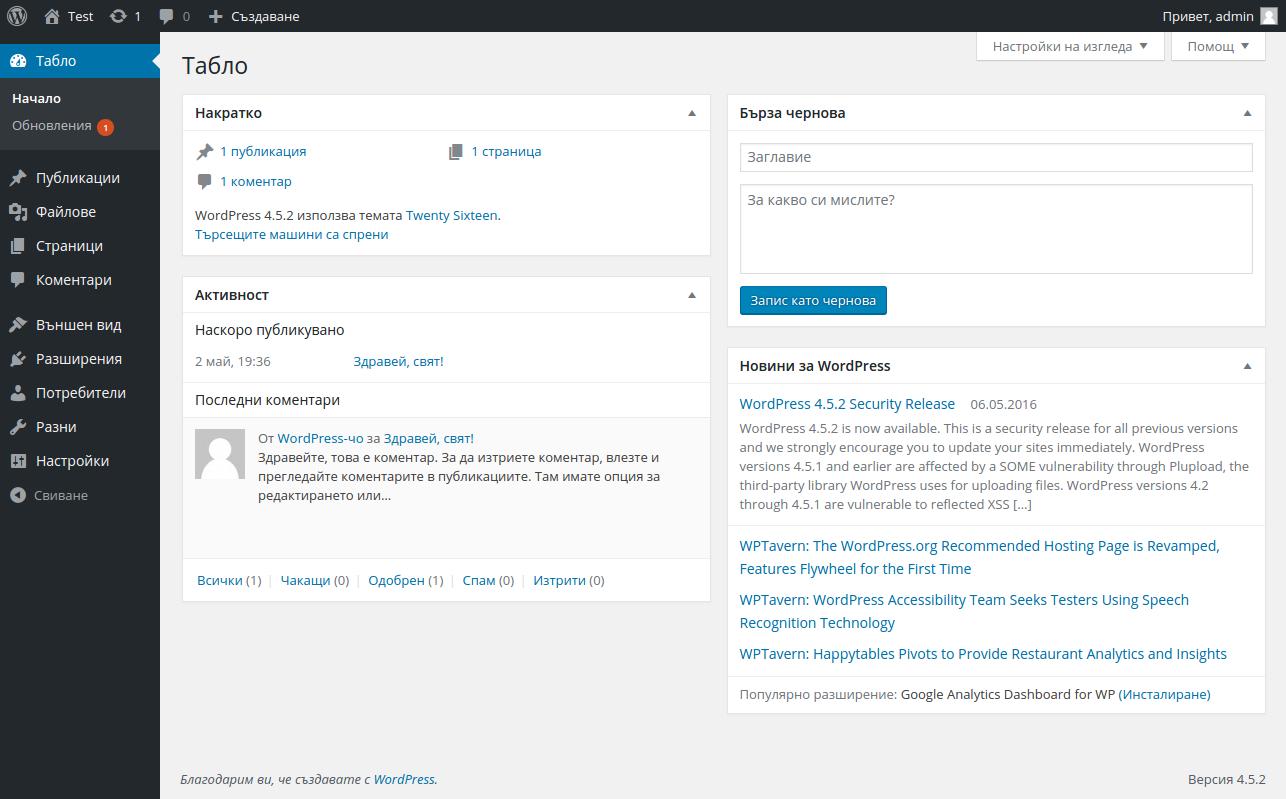 Табло в администраторския панел на WordPress