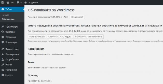 обновления в WordPress администраторски панел