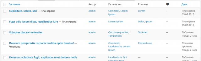 Списък с всички публикации