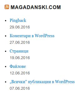 05-magadanski-com-rss-feed